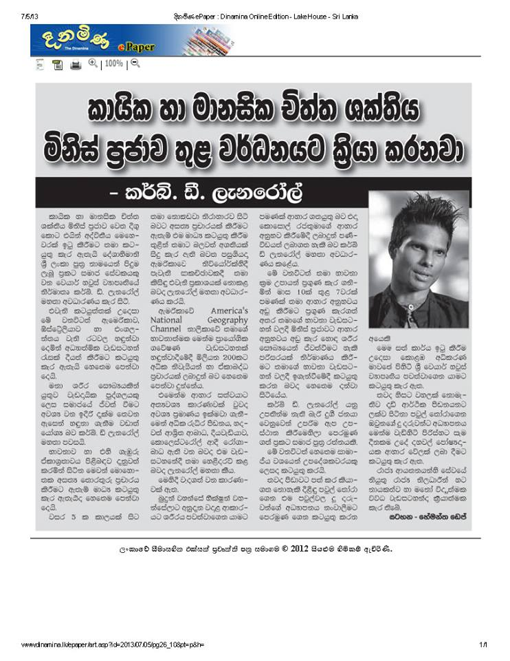 K IN THE SINHALA NEWS PAPER